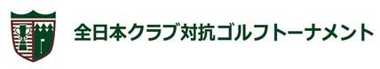 全日本クラブ対抗ゴルフトーナメント